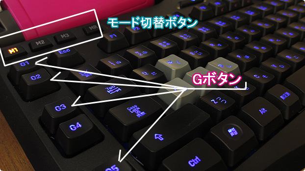 ゲーミングキーボード(Gキー)