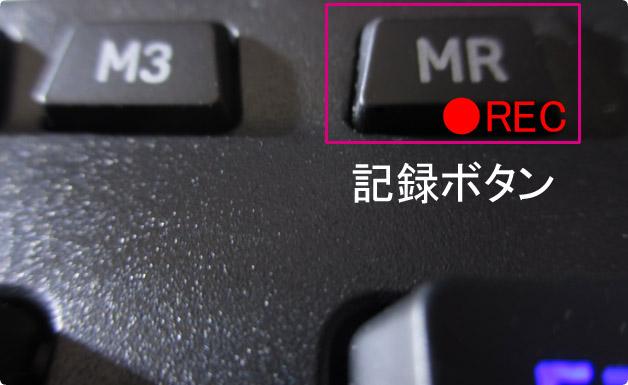 マクロレコードキー