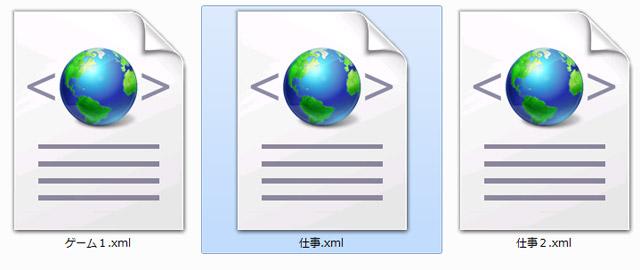 インポートとエクスポート(xmlファイル )