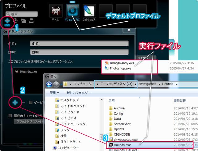 プロファイルの作成方法