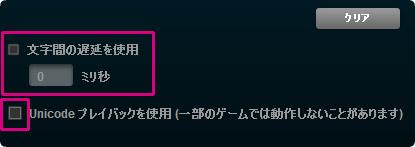 遅延 Unicode