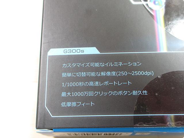 g300s_パッケージ