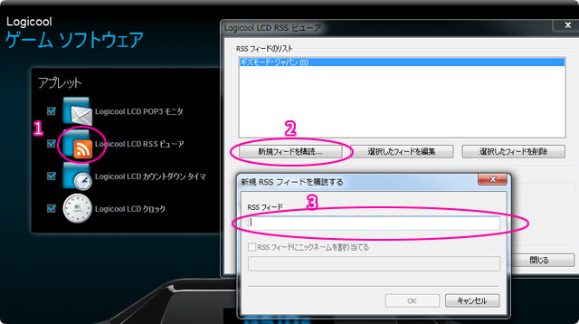 G510S(GAMEPANEL LCD)ブログの登録方法